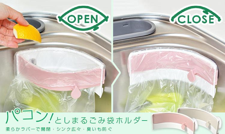 楽天市場】パコン!としまるごみ袋ホルダー LS1517 オークス AUX ...