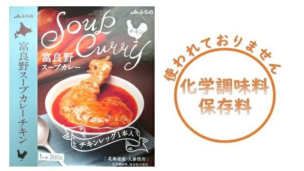 楽天市場】≪1個から購入可能≫富良野【スープカレー】チキン:JA ...