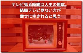 テレビ見る時間は人生の無駄。結局テレビ見ない方が幸せに生きれると ...