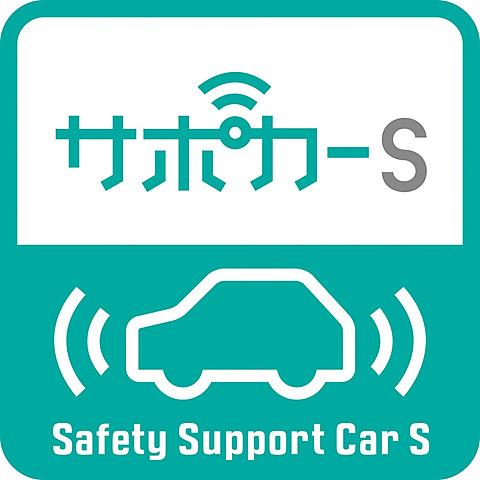 サポカー補助金」対象は12月23日から。国交省が対象車種・グレードなど ...