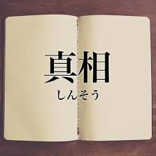 真相」とは?意味や使い方!例文や解釈 | Meaning-Book