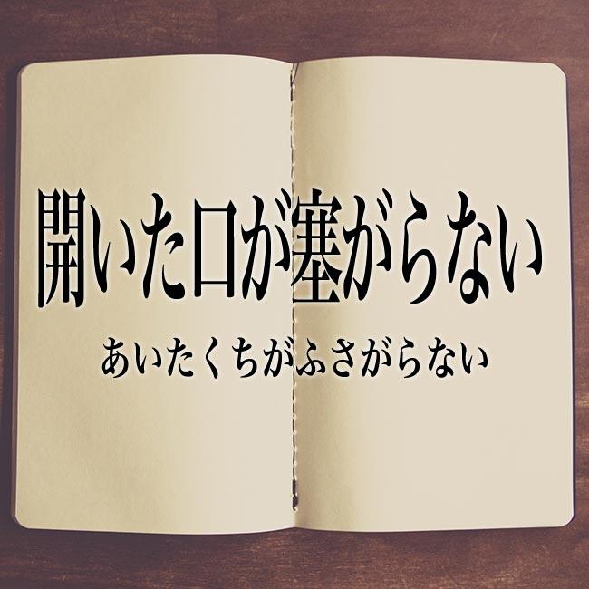 あきれて物も言えない」の意味とは!類語や言い換え | Meaning-Book