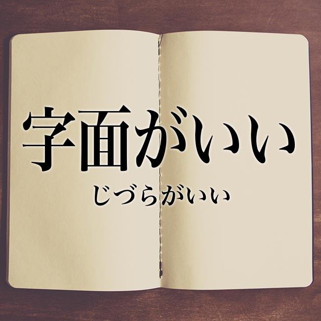 字面がいい」の意味とは!類語や例文など詳しく解釈 | Meaning-Book