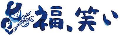 福、笑い」福島県 ブランド米