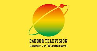24時間テレビ43 愛は地球を救う」(日本テレビ系)にAKB48の出演が決定 ...
