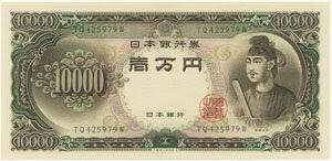 楽天市場】聖徳太子 10000円札 未使用:紅林コインの画像