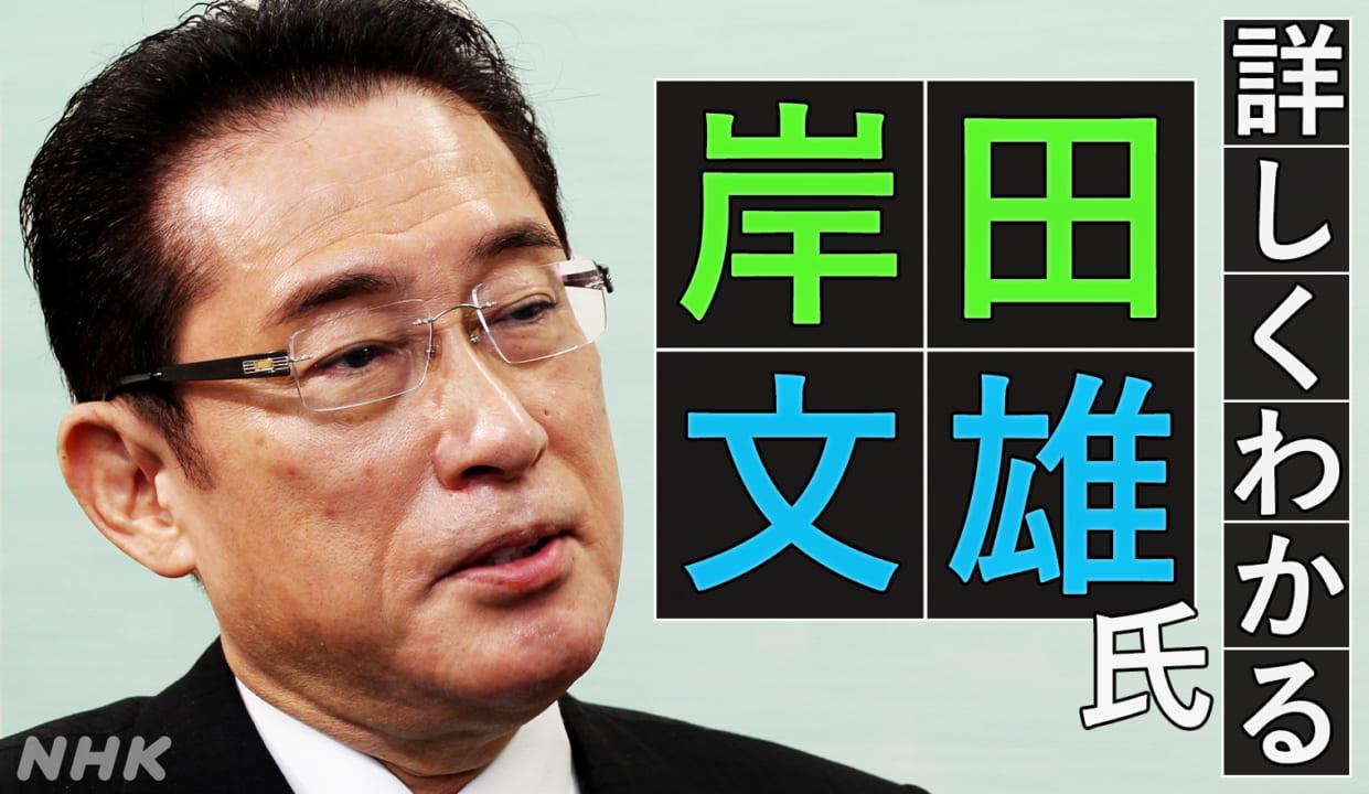 詳しくわかる】 岸田文雄氏プロフィールを写真で見る   NHK政治マガジン