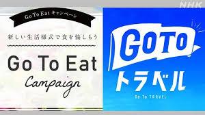 Go Toキャンペーン | 記事一覧 | NHK政治マガジン