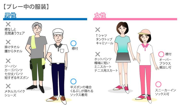 ゴルフのマナー(1)~来場時服装とゴルフウェア~   神戸でキャディー ...