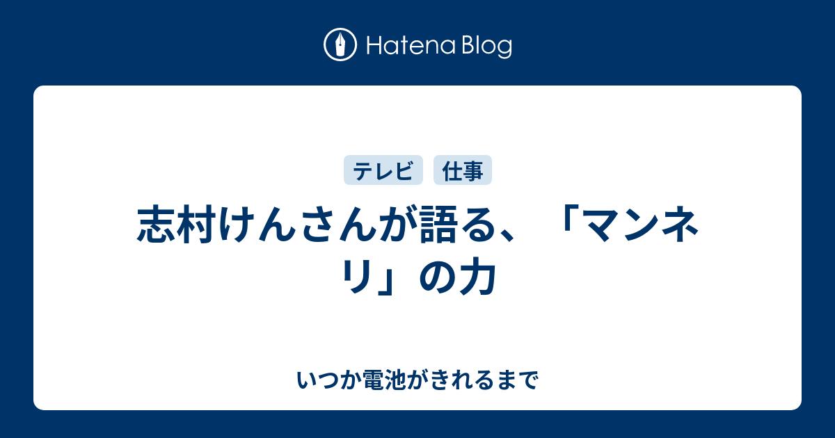 志村けんさんが語る、「マンネリ」の力 - いつか電池がきれるまで