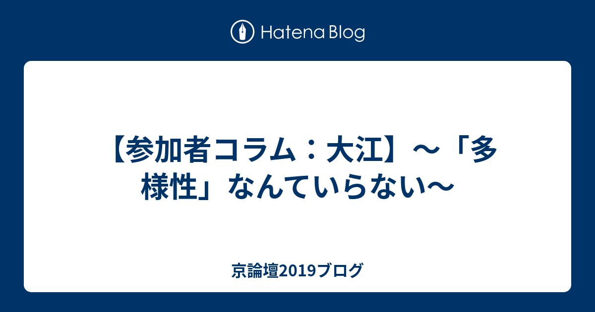 参加者コラム:大江】〜「多様性」なんていらない〜 - 京論壇2019ブログ