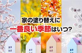 外壁塗装のベストシーズン】家の塗り替えに一番良い季節はいつ ...