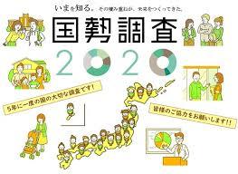 令和2年国勢調査のお知らせ【インターネットでの回答をおすすめします ...