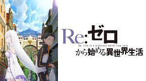 Re:ゼロから始める異世界生活   アニメ動画見放題   dアニメストア
