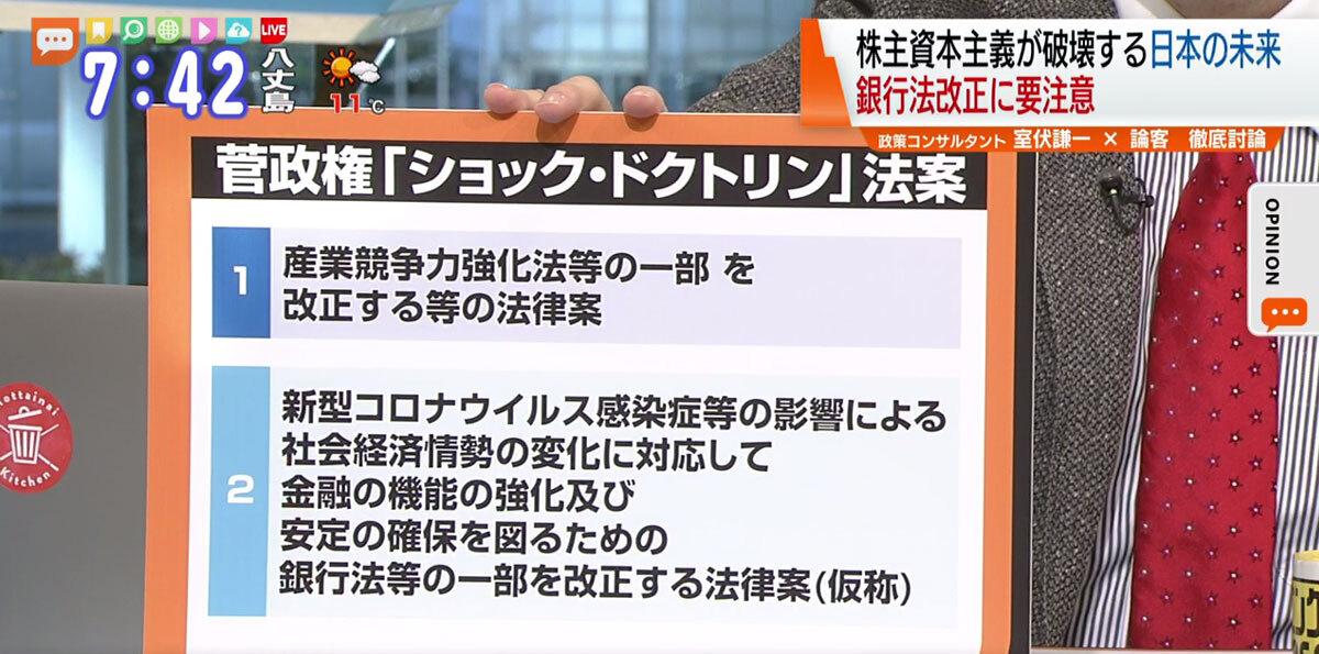 銀行法改正に要注意…株主資本主義が破壊する日本の未来|TOKYO MX+ ...