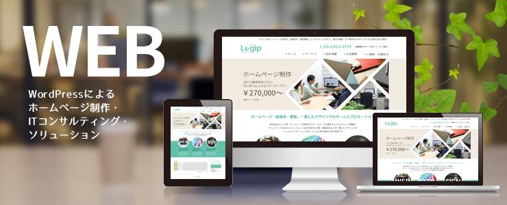 WEB制作   ロジップはホームページのコンサルティングから企画・制作 ...