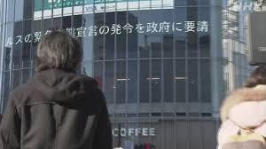 緊急事態宣言要請 街の人たちの反応は | NHKニュース