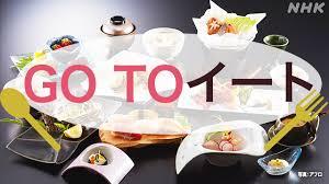 Go Toイート」どのくらいお得に? |サクサク経済Q&A| NHK NEWS WEB