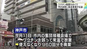 神戸市960回分ワクチン廃棄の原因 市と業者で食い違い|NHK 兵庫県 ...