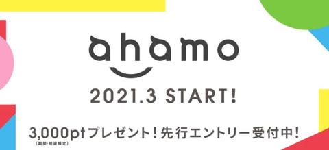 ドコモ、月額2,980円(税別)の新料金プラン「ahamo(アハモ)」を発表 ...