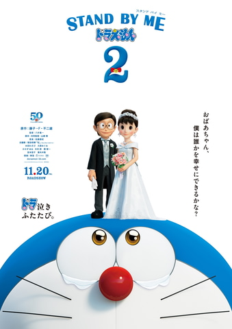 ドラ泣きふたたび。映画「STAND BY ME ドラえもん 2」、本日11月20日 ...