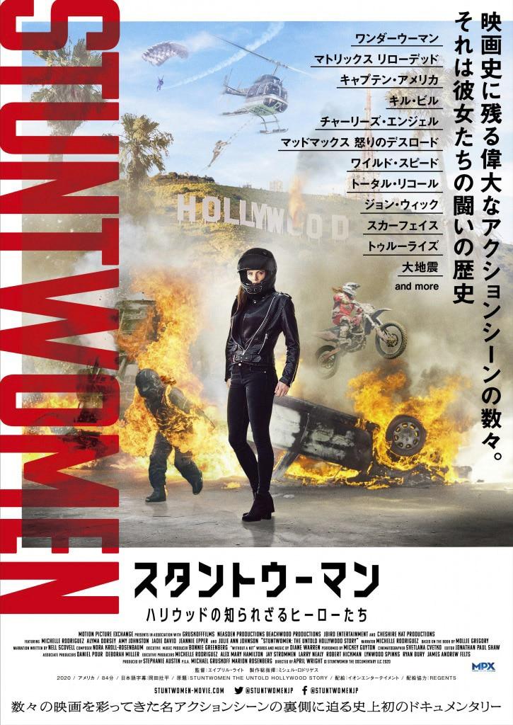 スタントウーマン」日本アクション界で活躍する女性たちから推薦 ...