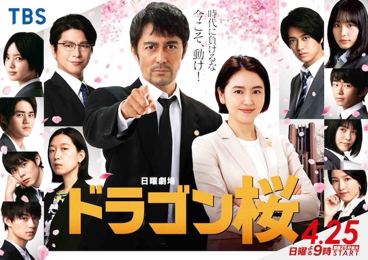 ドラゴン桜」初回放送日が決定、脚本はオークラと李正美が担当 ...