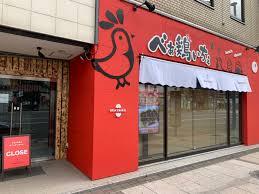 旭川のお洒落なカフェ&バー|べあ鶏ぃちぇ