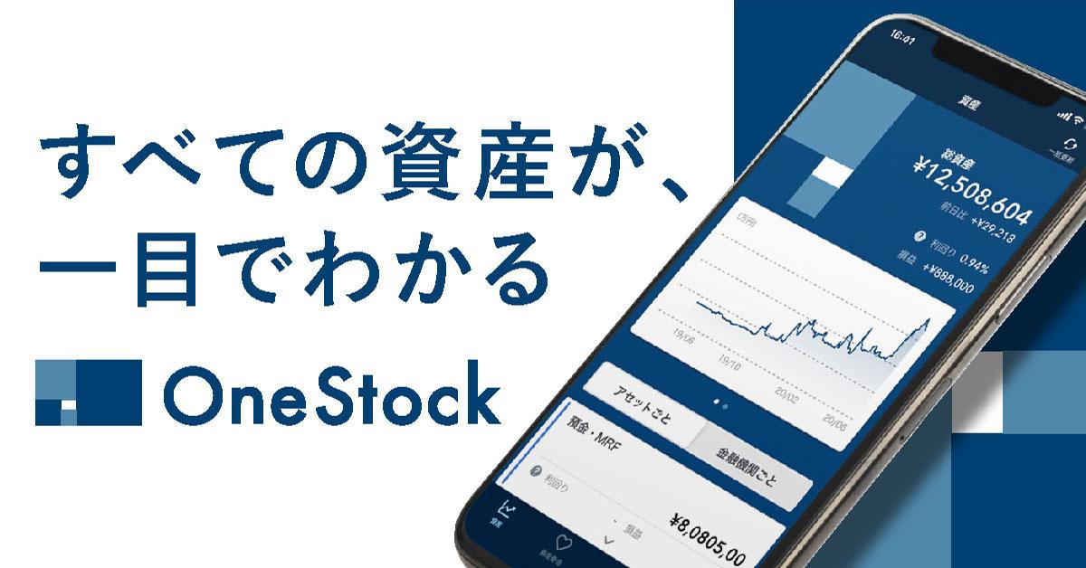野村證券のリサーチ力をスマホで。投資情報アプリ「FINTOS!」   東証 ...
