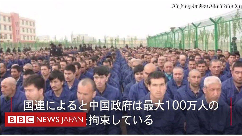 国連、中国政府がウイグル人100万人拘束と批判 - BBCニュース