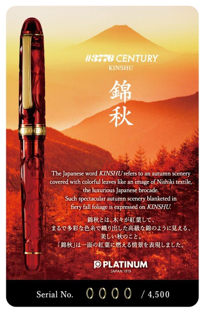 富士が織りなす旬な景色から、新たな万年筆を創作する 「富士旬景 ...