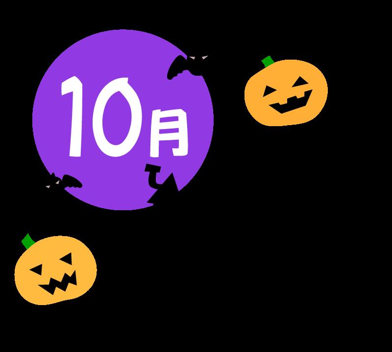 10月のイベントのイラスト | 無料のフリー素材 イラストエイト