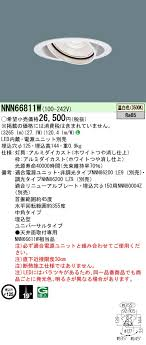 NNN66811W | 施設照明 | パナソニック Panasonic 施設照明LED ...