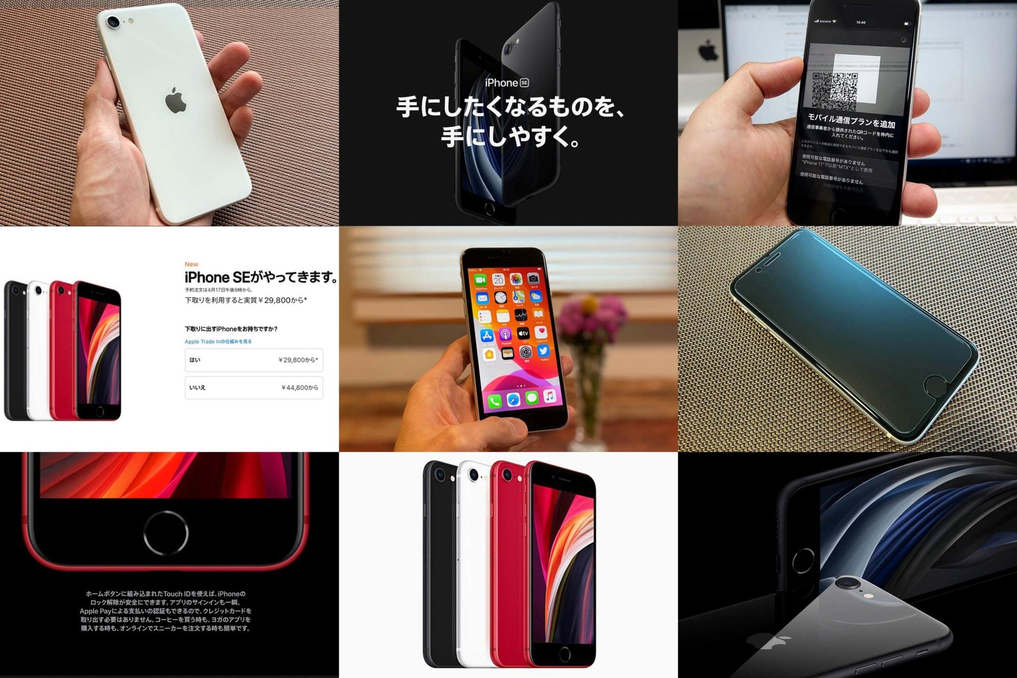 発売目前 第2世代iPhone SEまとめ。コスパ抜群でこれからの ...