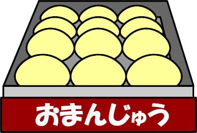 ダウンロード可能】 おまんじゅう イラスト - イラスト素材