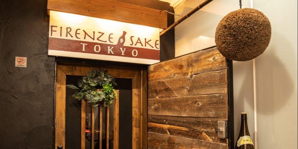 フィレンツェサケ (Firenze Sake Tokyo) - 三軒茶屋/イタリア料理 ...