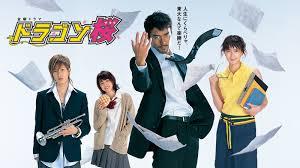ドラゴン桜(2005) | Paravi(パラビ)