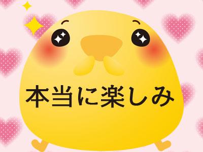韓国語で「本当に楽しみ」は何という?ニュアンスによって使い分ける ...