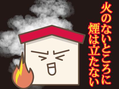 韓国語で「火のないところに煙は立たない」は何という? - 韓国語を学 ...