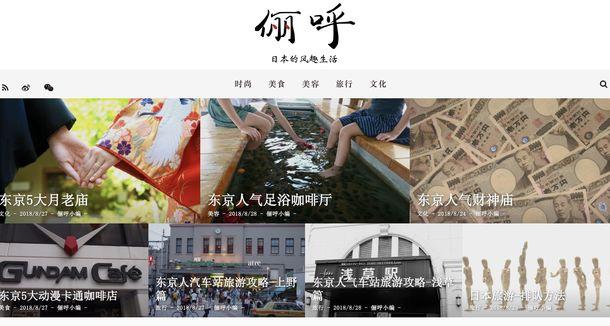 外国人の視点で日本のモノ・コトを紹介するオウンドメディア「LiiiFE ...