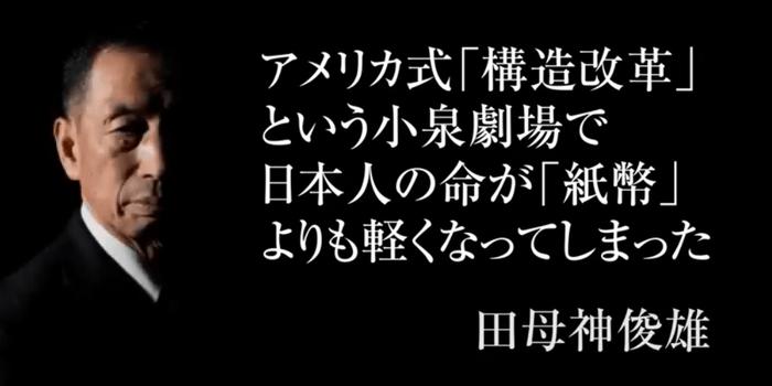 グローバリズムこそ日本の敵だ』 田母神俊雄が「獄中ノート」で記した ...