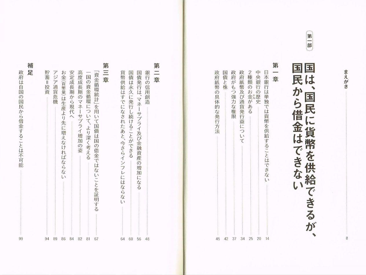 日本国債は国の借金ではなく通貨発行益であることを証明する 岩崎真治 ...