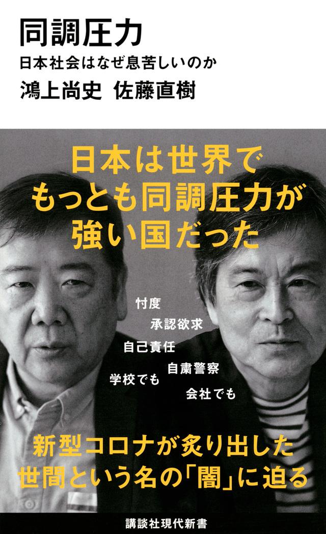 同調圧力 日本社会はなぜ息苦しいのか』(鴻上 尚史,佐藤 直樹 ...