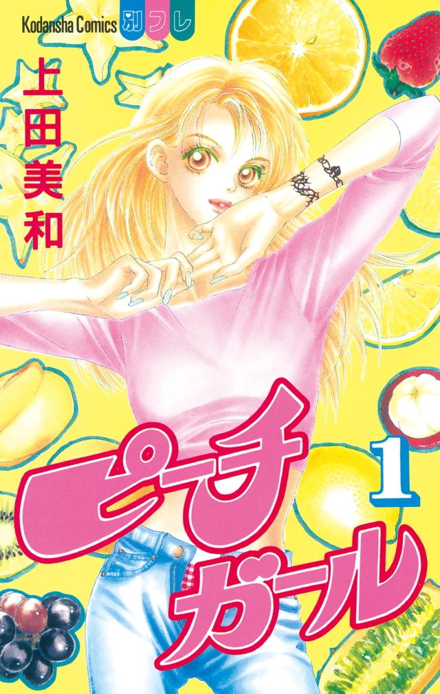 ピーチガール(1)』(上田 美和)|講談社コミックプラス