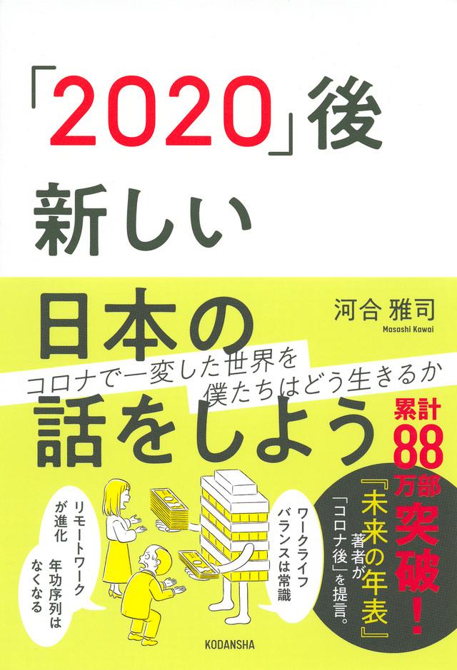 2020」後―新しい日本の話をしよう』(河合 雅司)|講談社BOOK倶楽部