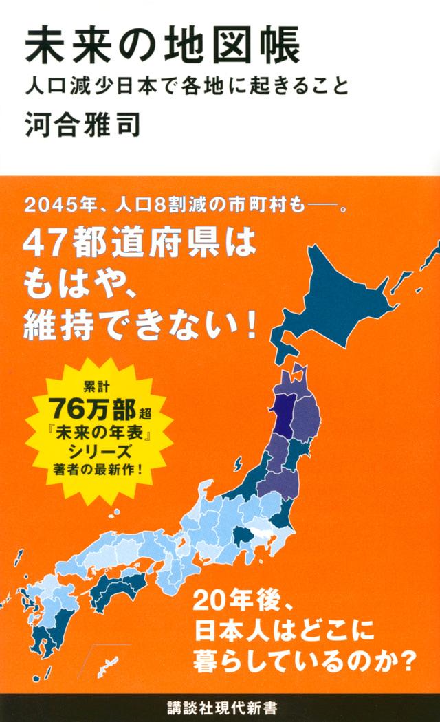 未来の地図帳 人口減少日本で各地に起きること』(河合 雅司):講談社 ...
