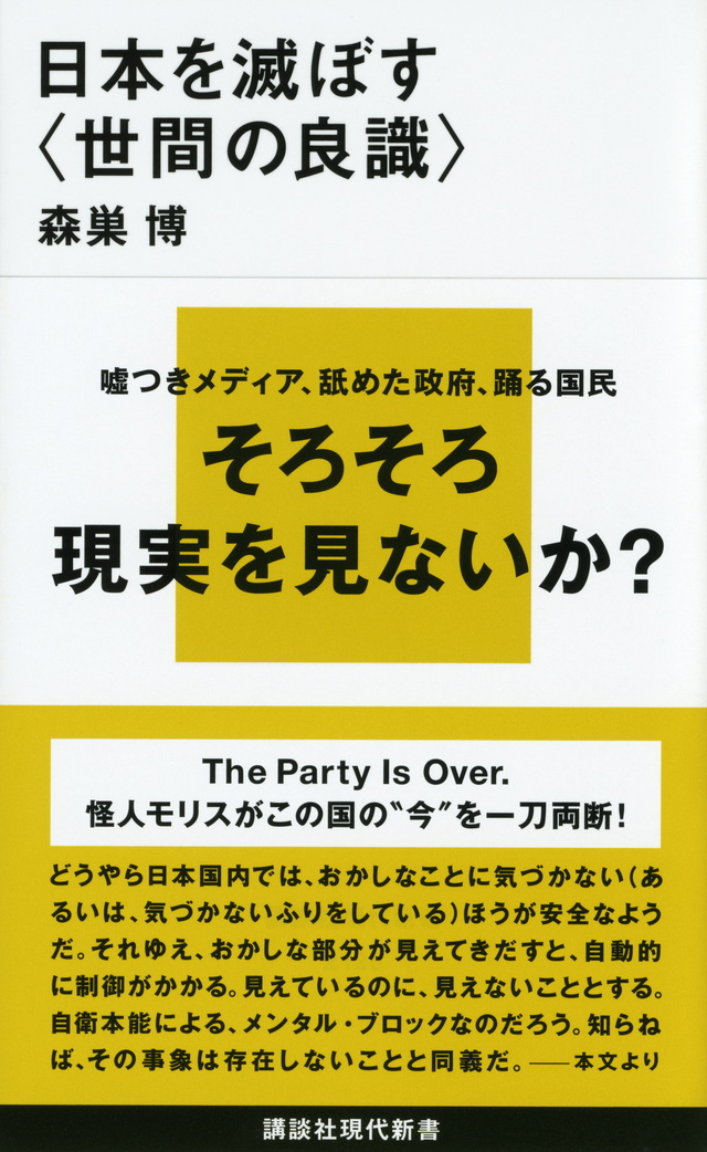 主権者のいない国』(白井 聡)|講談社BOOK倶楽部