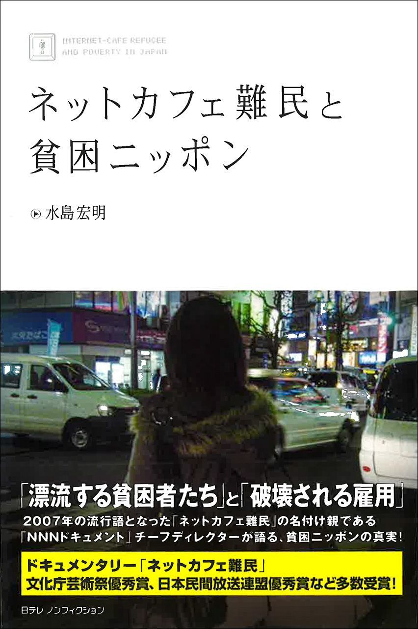 書評】発見された「現代のホームレス」たち:水島宏明著『ネットカフェ ...