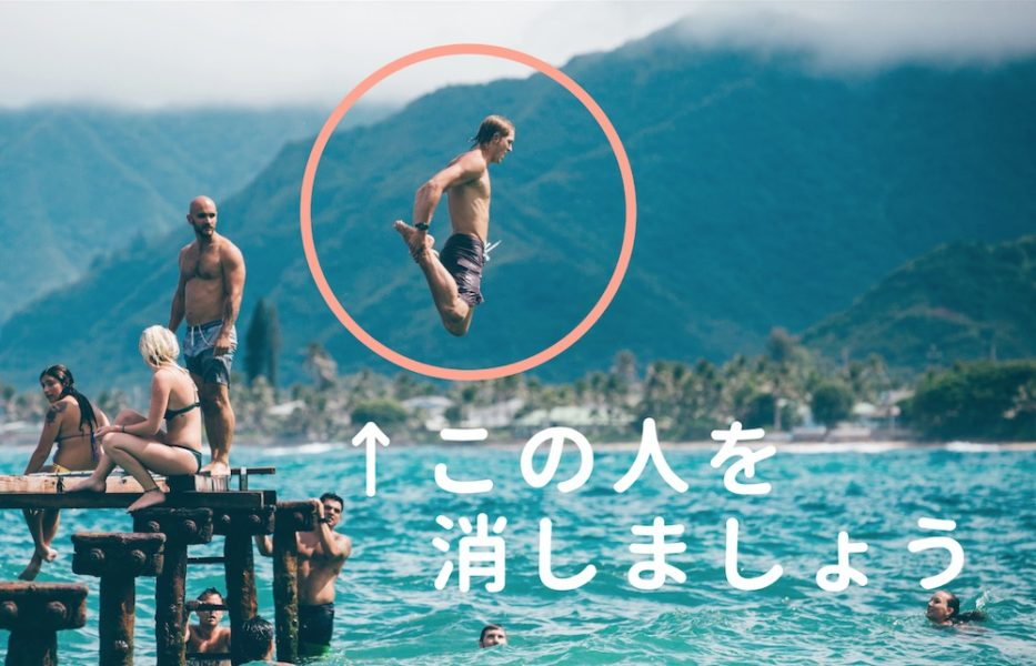 Photoshop】写真内の人や物を消す方法(コンテンツに応じた塗りつぶし)