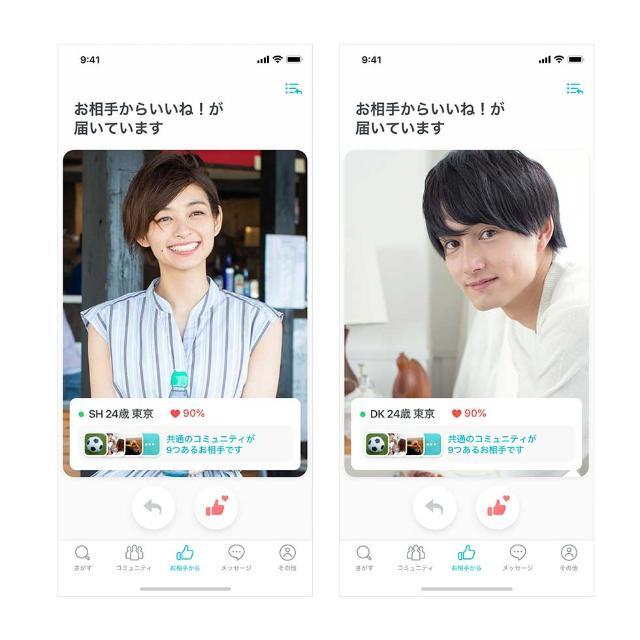 恋愛マッチングアプリ「Pairs」 AIの達人招き精度向上狙う:日経クロス ...